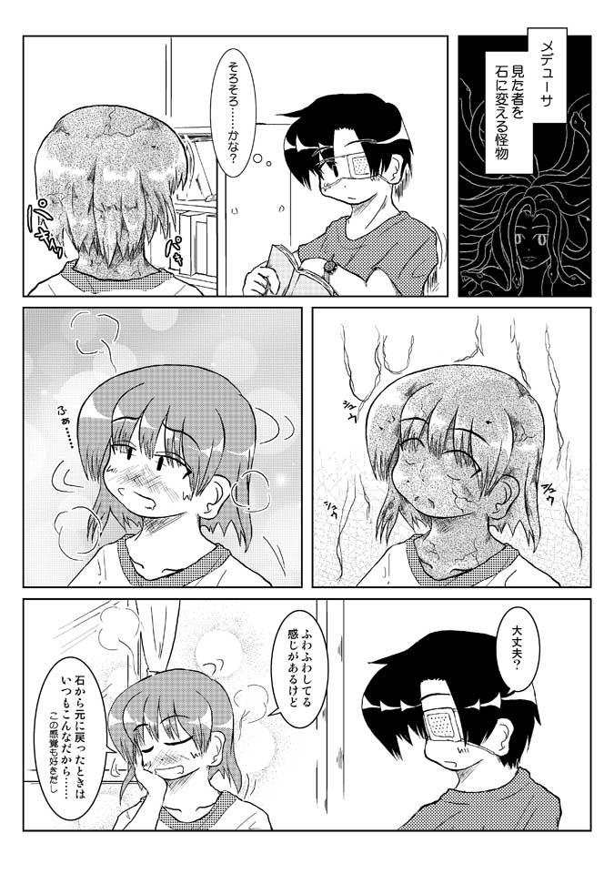 漫画2P目