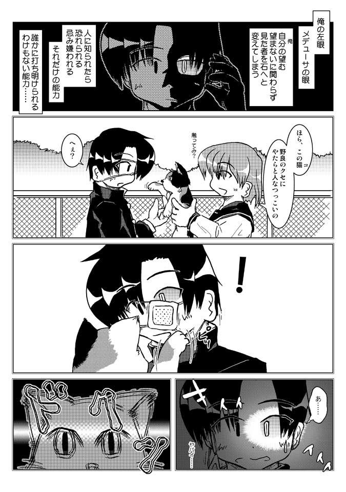 漫画3P目