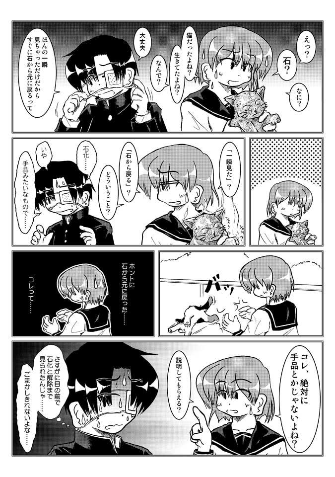 漫画4P目