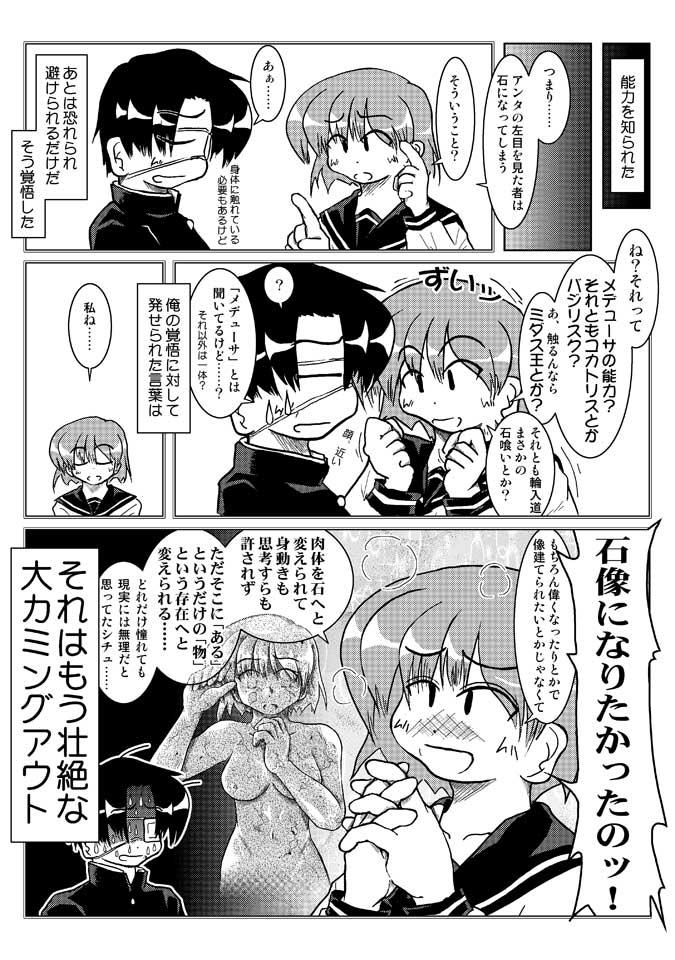 漫画5P目