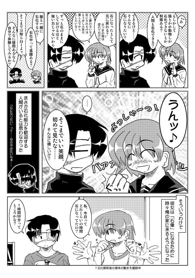 漫画6P目