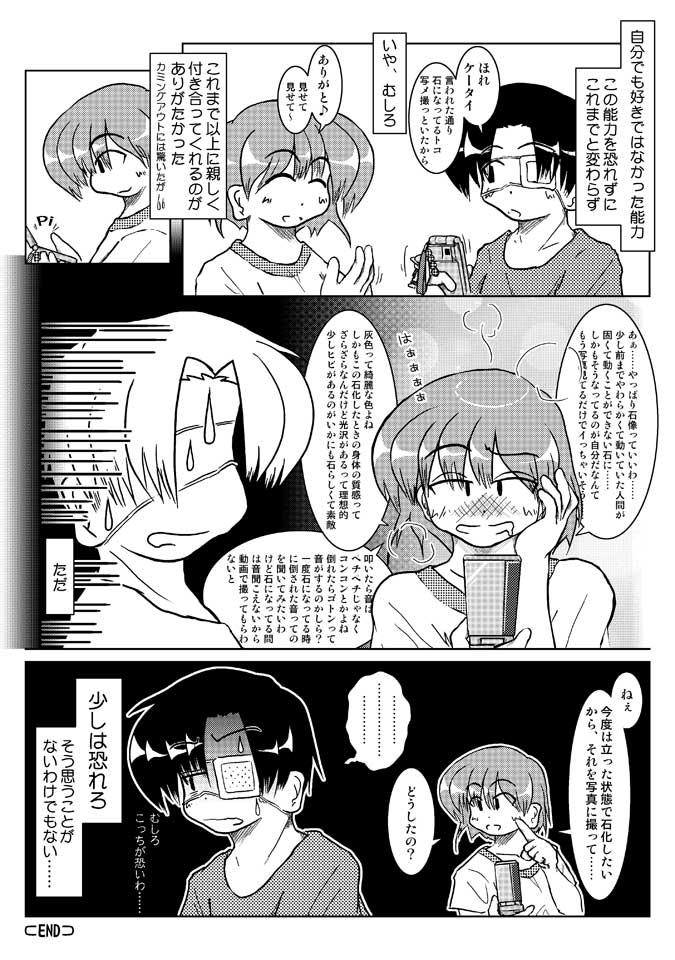 漫画7P目