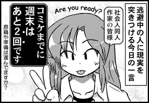 あと2回(570x394 / 53,842 bytes)